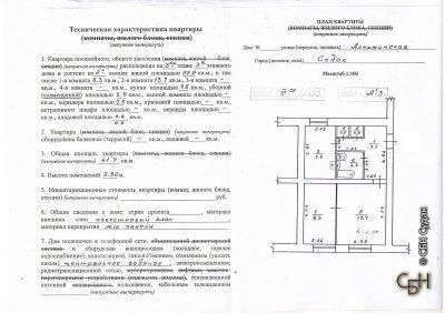 Продается 2-х комнатная квартира по ул. Алуштинская